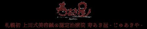 札幌初上田式美容鍼®︎認定治療院 寿あき屋-じゅあきや-